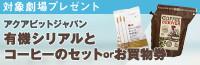 [対象劇場プレゼント]アクアビットジャパン 有機シリアルとコーヒーのセット又はお買物券