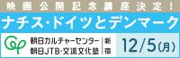 映画公開記念講座決定!「ナチス・ドイツとデンマーク」朝日カルチャーセンター新宿