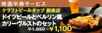 [映画半券でサービス]クラフトビールタップ銀座店 ドイツビールとベルリン風カリーヴルストのセットが¥1,100に!