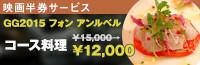 [映画半券でサービス]GG2015 フォン アンルベル コース料理が通常¥15,000のところ¥12,000に!