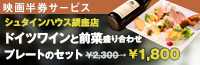 [映画半券でサービス]シュタインハウス銀座店 ドイツワインと前菜盛り合わせプレートのセットが¥1,800に!