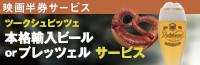 [映画半券でサービス]ツークシュピッツェ 本格輸入ビールorプレッツェル