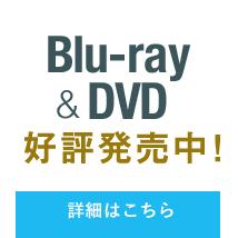 Blu-ray&DVD 7月4日(火)発売決定!詳細はこちら